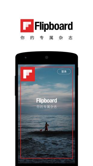 Flipboard中国版 v4.5.0 官网安卓版 0