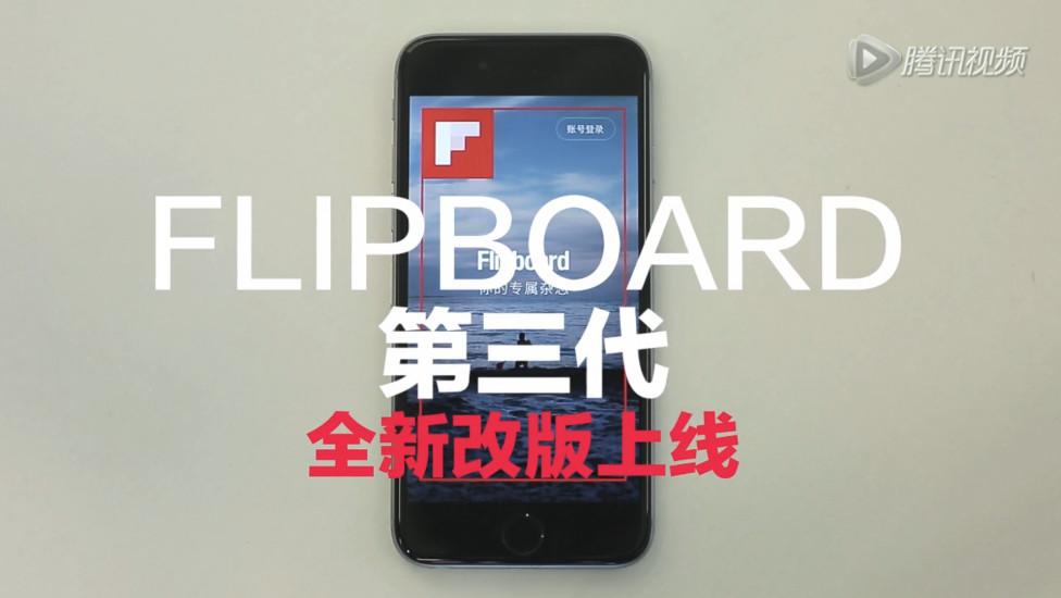 Flipboard���İ�ƻ���� v4.5.5 iPhone�� 0