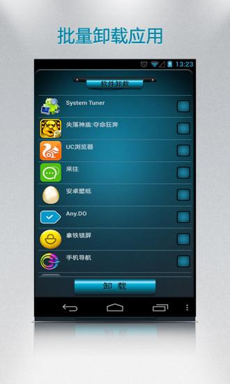 手机优化大师 v5.6.3 安卓版 1