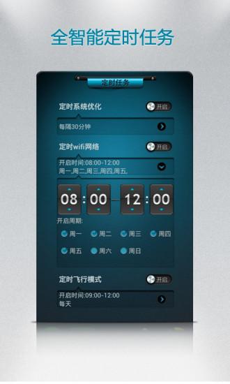 手机优化大师 v5.6.3 安卓版 0