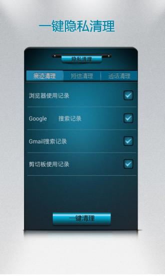 手机优化大师 v5.6.3 安卓版 2