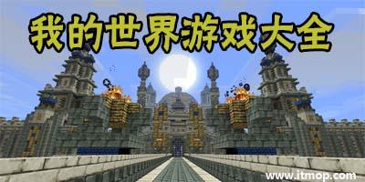 我的世界手机版_多玩我的世界盒子_我的世界中文版下载