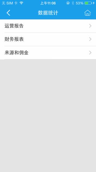 携程客栈通 v2.7.9 安卓版 0