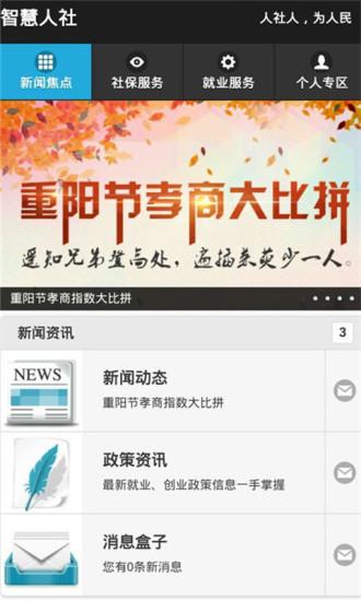 湖南智慧人社手机版 v3.9.6 官网安卓版0