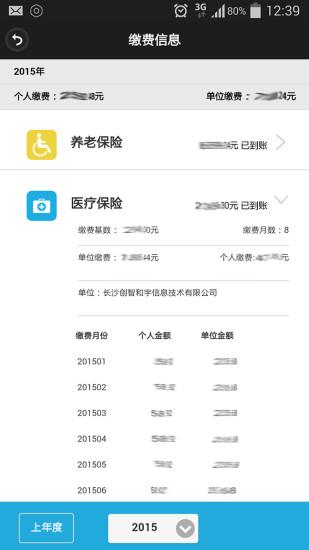 湖南智慧人社手机版 v3.9.6 官网安卓版1