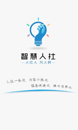 湖南智慧人社手机版 v3.9.6 官网安卓版3