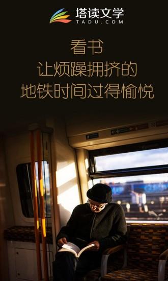 塔读文学手机版 v6.21 安卓版 1