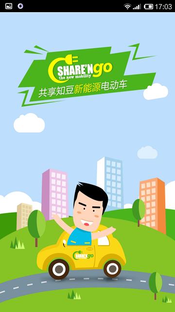 知豆租车苹果版 v0.5.0 iPhone手机越狱版1