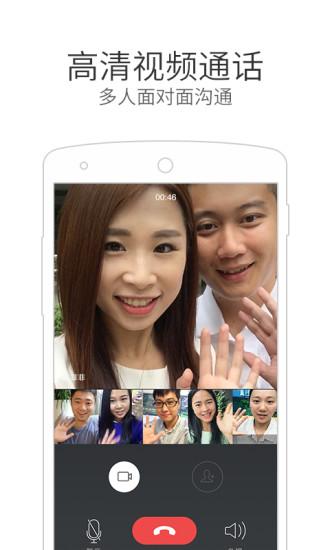 微信电话本最新版 v4.5.5 官方pc版 3