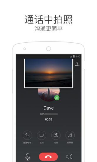 微信电话本最新版 v4.5.5 官方pc版 0