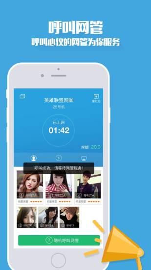 0013网咖app v3.2.0.0 最新安卓版 0