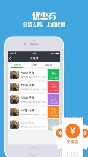 0013网咖app v3.2.0.0 最新安卓版 1