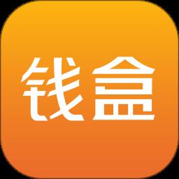 钱盒商户通app