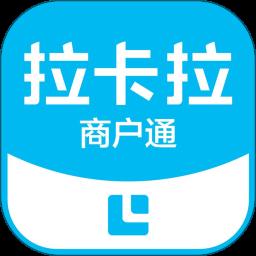 拉卡拉商户通app