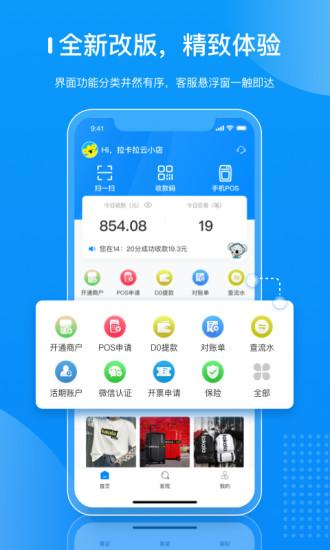 拉卡拉商�敉ㄌO果版 v3.4.10 iPhone版 0