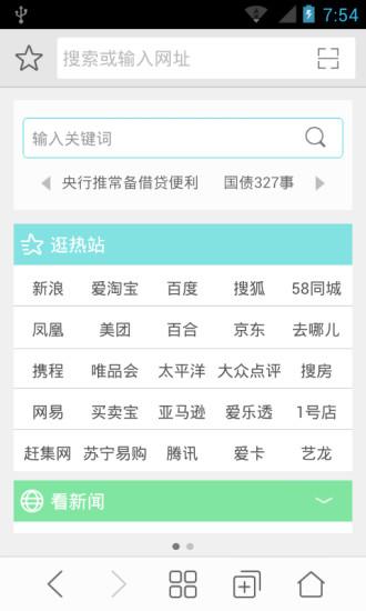 中兴微米浏览器 v6.5.20190426 官网安卓版0