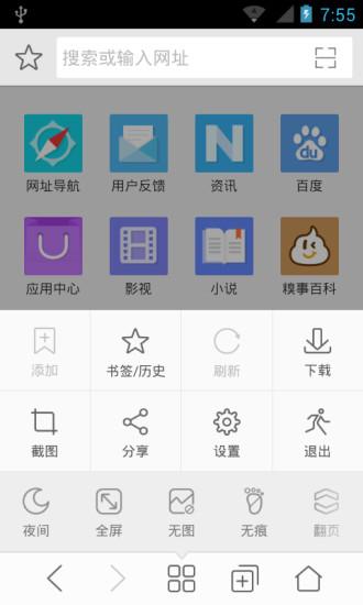 中兴微米浏览器 v6.5.20190426 官网安卓版1