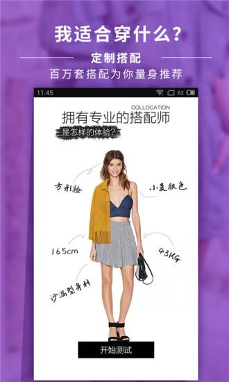 穿衣助手app v8.6.1 安卓版0