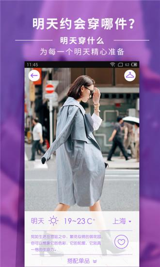 穿衣助手app v8.6.1 安卓版1