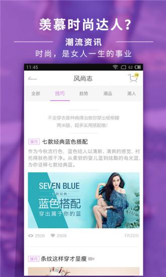 穿衣助手app v8.6.1 安卓版3