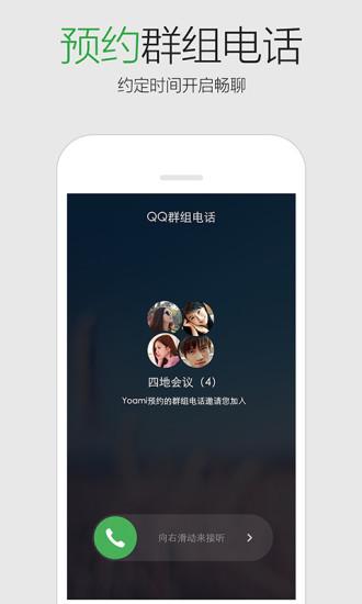 腾讯手机QQ2019 v7.9.9 最新安卓版 0