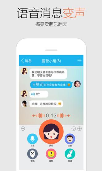 腾讯手机QQ2019 v7.9.9 最新安卓版 2