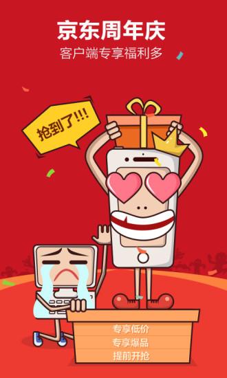京东商城手机版 v6.4.0 安卓版 0