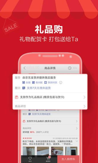 京东商城手机版 v6.4.0 安卓版2