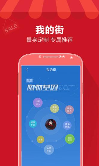 京东商城手机版 v6.4.0 安卓版 1
