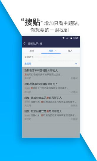 百度贴吧app客户端 v8.8.8.13 安卓版0