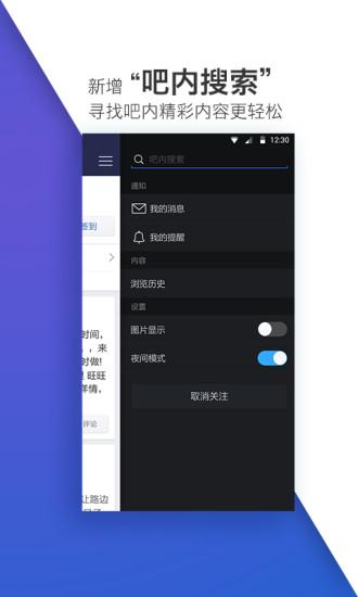 百度贴吧app客户端 v8.8.8.13 安卓版1