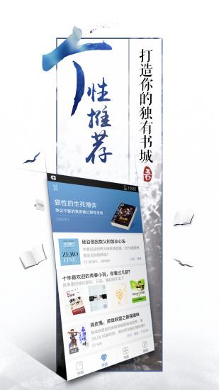 QQ阅读app v6.3.6.888 安卓版0