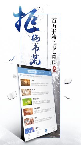 QQ阅读app v6.3.6.888 安卓版1