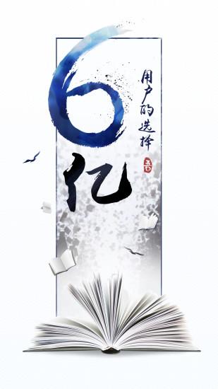 QQ阅读app v6.3.6.888 安卓版2