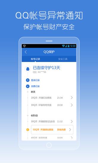 qq手机管家最新版