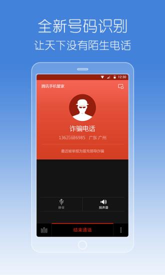 qq手机管家最新版 v8.4.0 安卓版 1