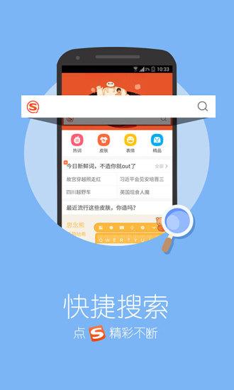 搜狗输入法app v10.10.1 安卓版 0