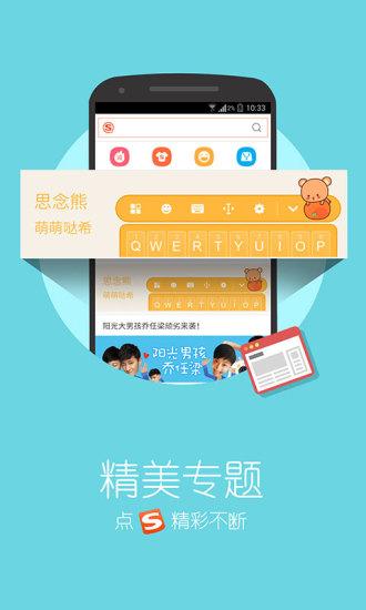 搜狗输入法app v10.10.1 安卓版 1