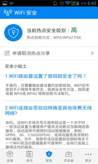 WiFi万能钥匙 v4.3.50 安卓版 0