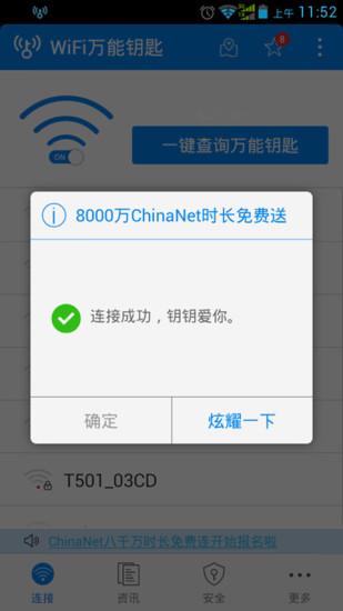 WiFi万能钥匙 v4.3.50 安卓版3