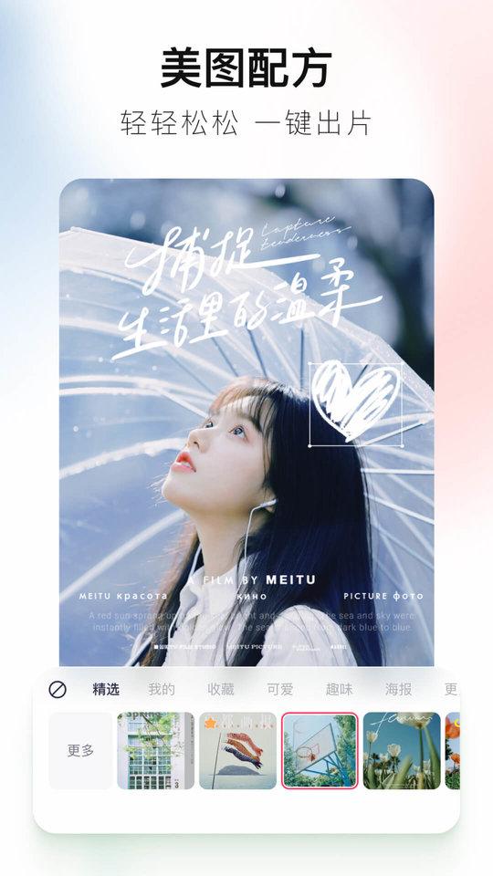 美图秀秀手机版 v6.0.5.0 安卓版0