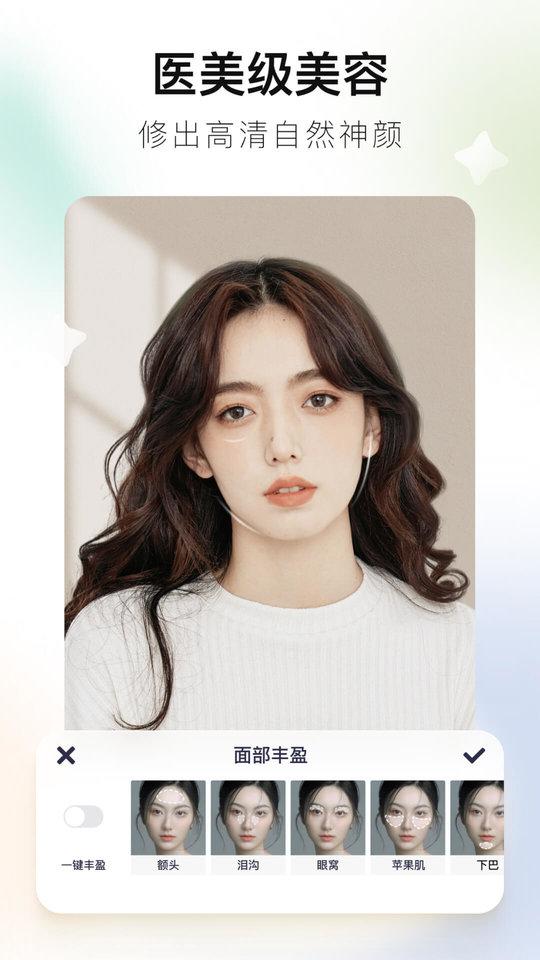 美图秀秀手机版 v6.0.5.0 安卓版1