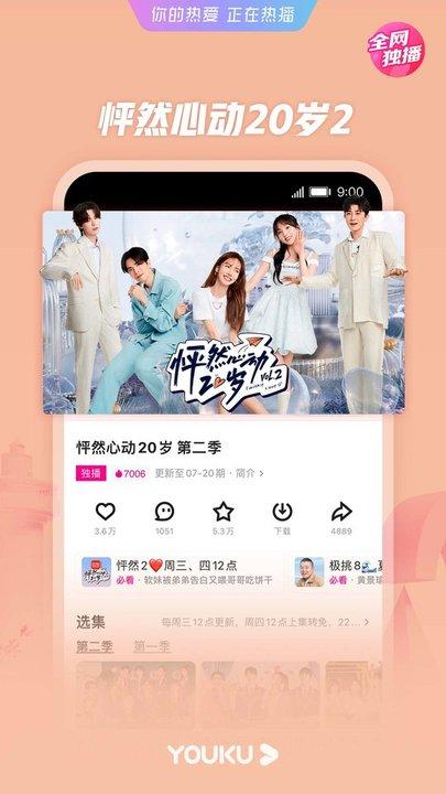 优酷手机客户端 v7.7.1 安卓官方版 2