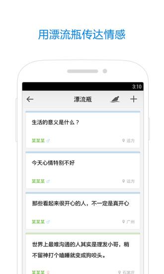 qq邮箱手机客户端 v6.1.8 安卓版 0