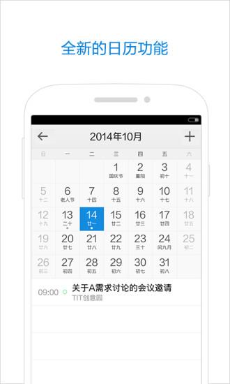 qq邮箱手机客户端 v6.1.8 安卓版 3