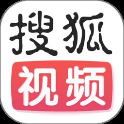 搜狐视频最新版本