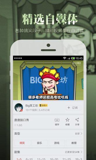 搜狐视频手机app