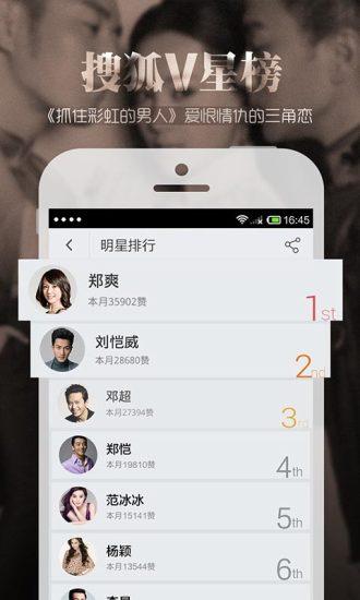 搜狐视频手机版 v7.1.8 安卓最新版 2