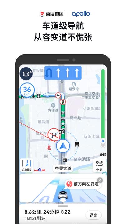 百度地图手机客户端 v10.23.0 安卓版 3
