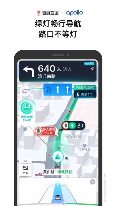 百度地图手机客户端 v10.23.0 安卓版 1